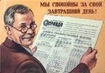 Пенсия СССР