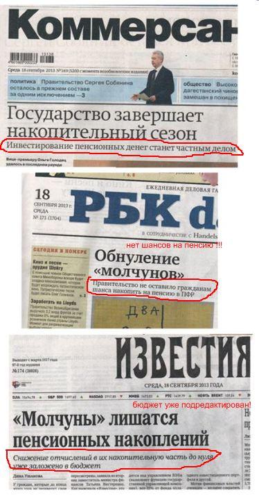 Деловые издания о пенсиях в мире и России